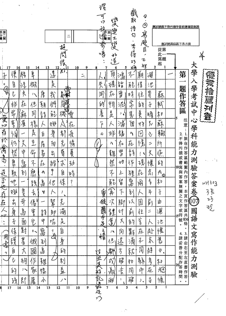 109WH303張○玲(1).png
