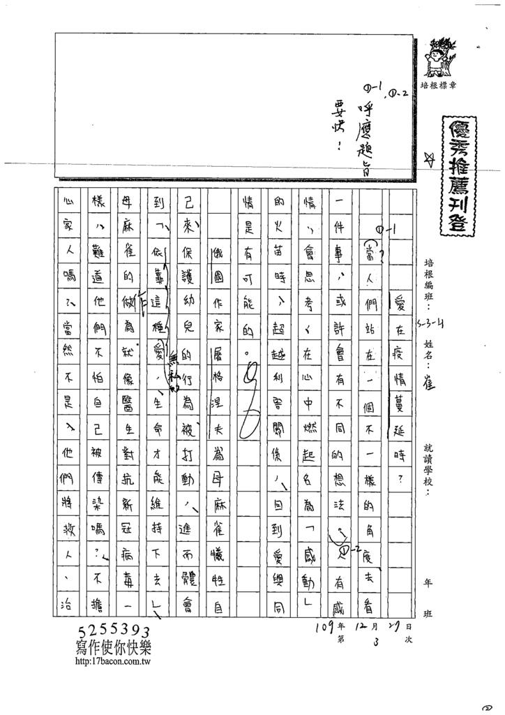 109WH303崔○宜 (1).tif