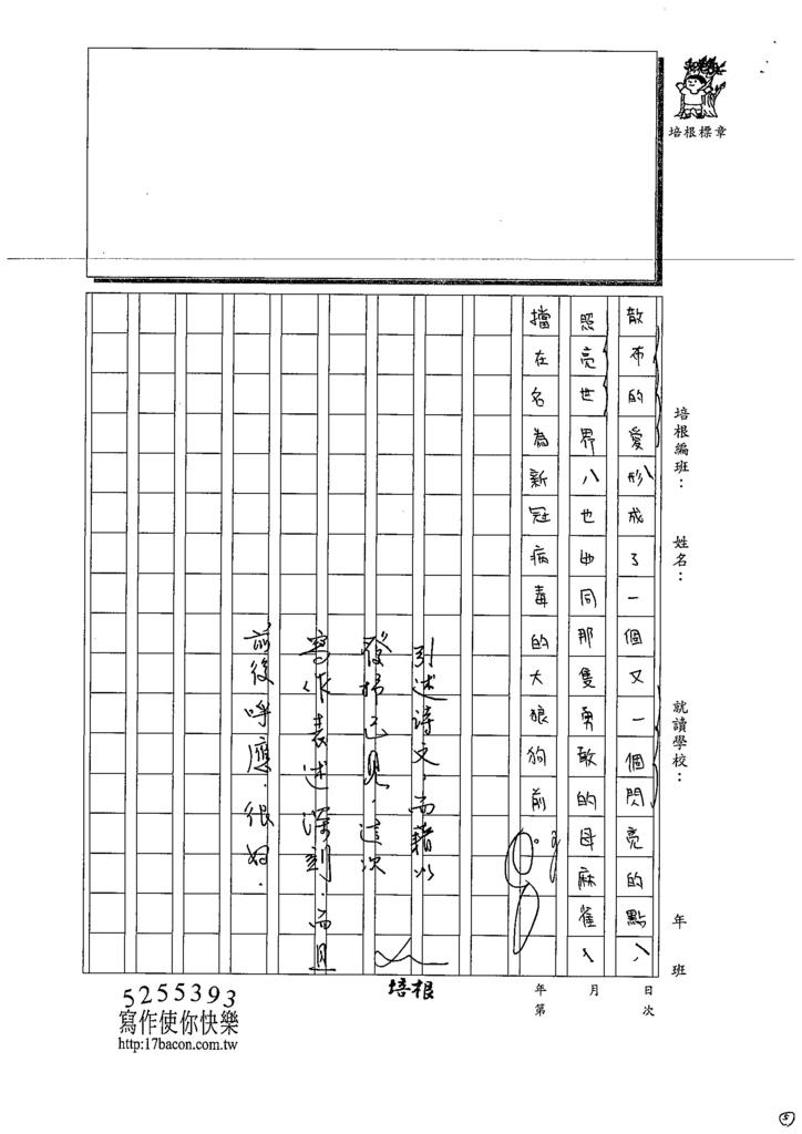 109WH303崔○宜 (4).tif