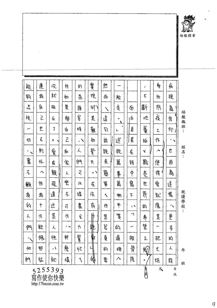 109WH303崔○宜 (2).tif