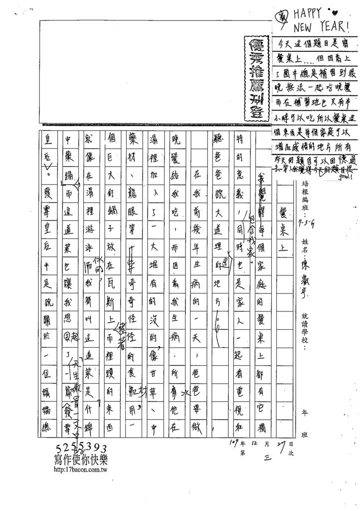 109WG303陳○亭 (1).tif