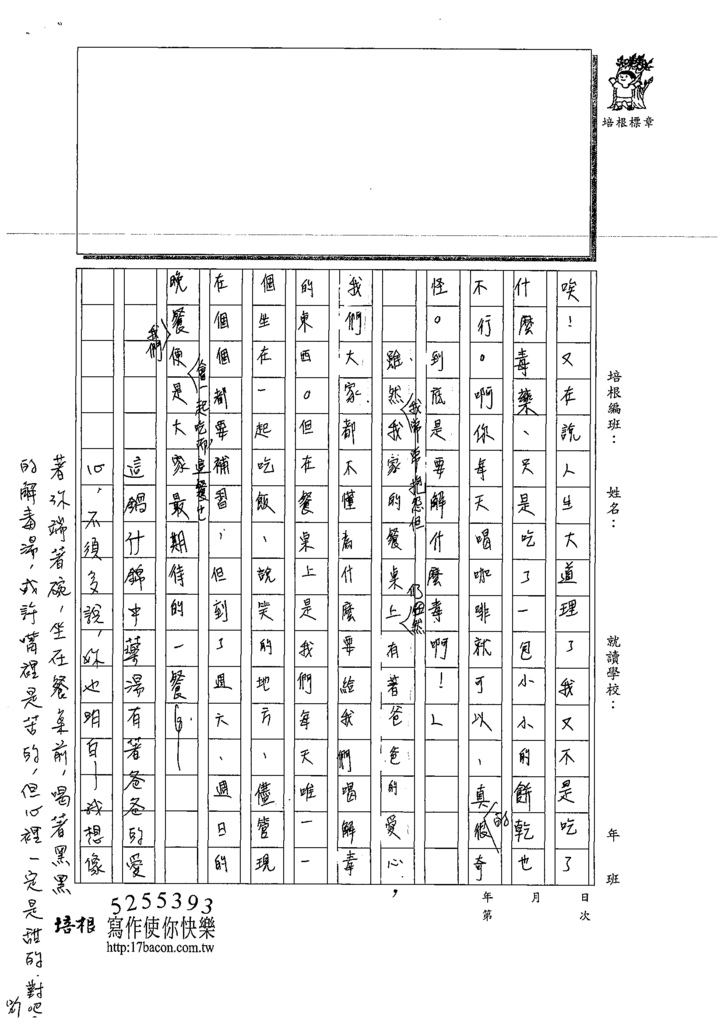 109WG303陳○亭 (3).tif