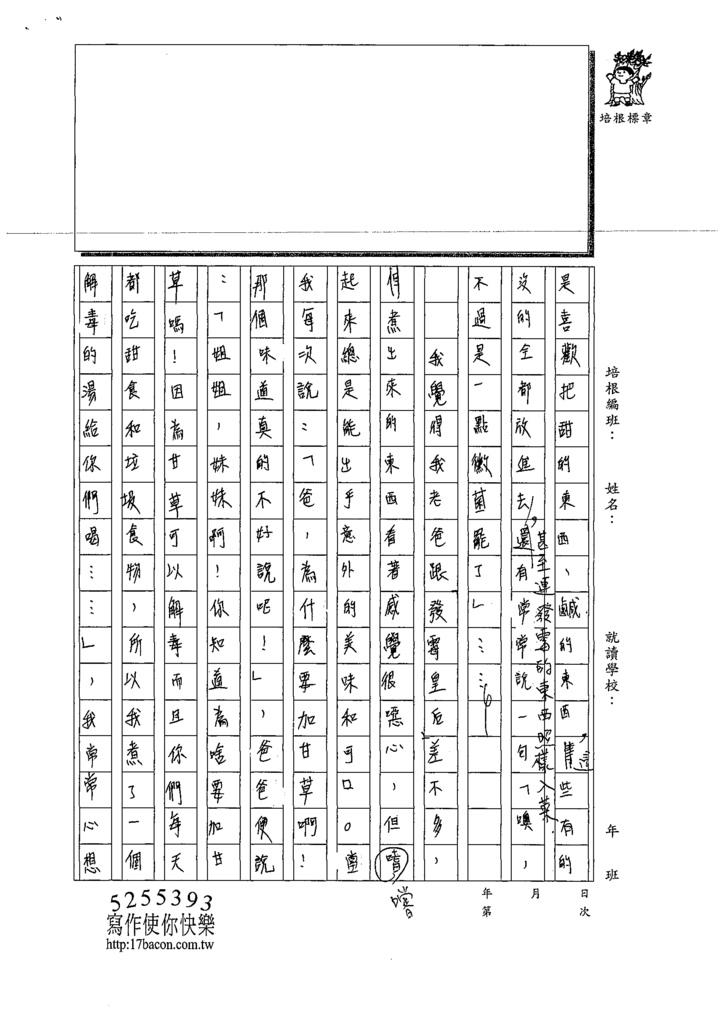 109WG303陳○亭 (2).tif