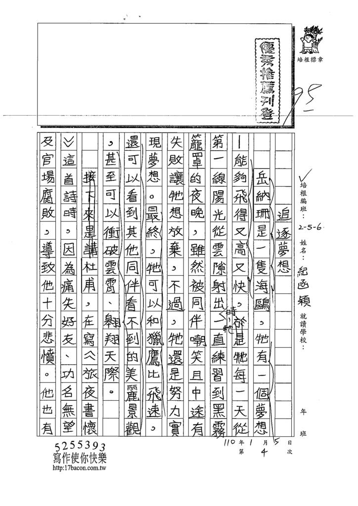 109W6304紀○穎 (1).tif