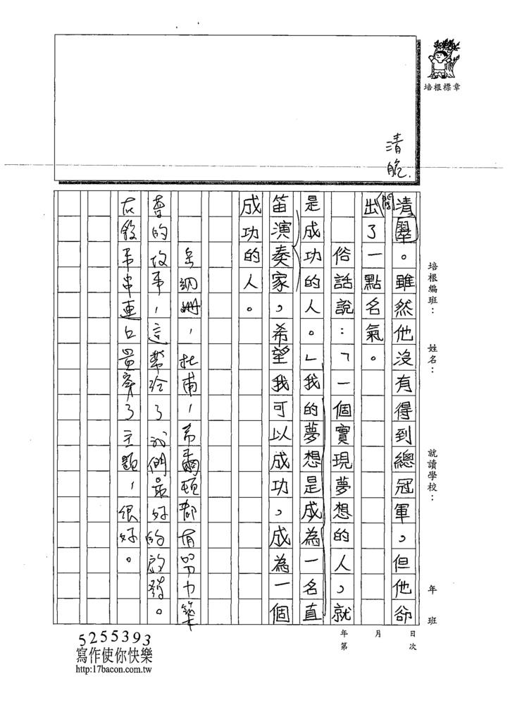 109W6304紀○穎 (3).tif