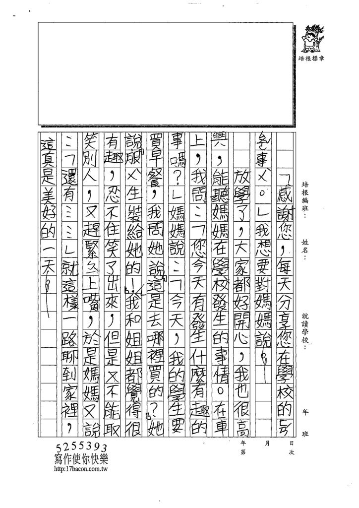 109W4304許○恬 (2).tif