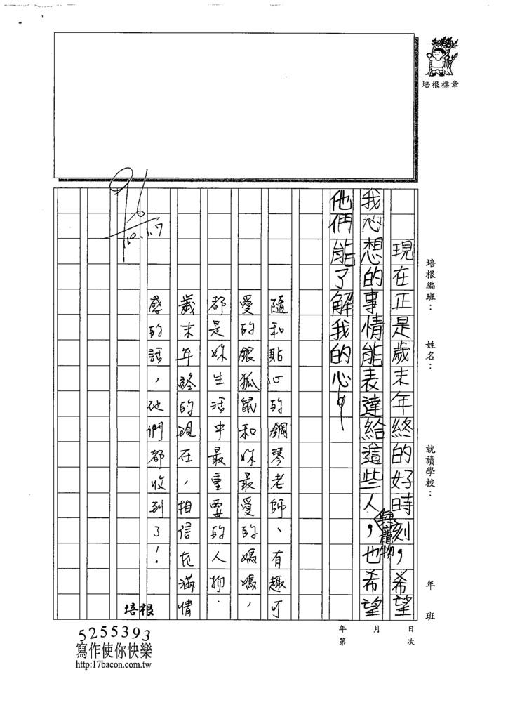 109W4304許○恬 (4).tif