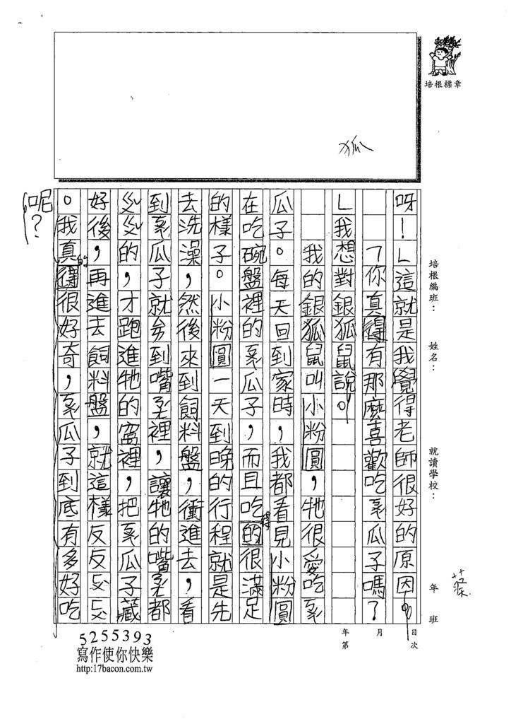 109W4304許○恬 (3).tif