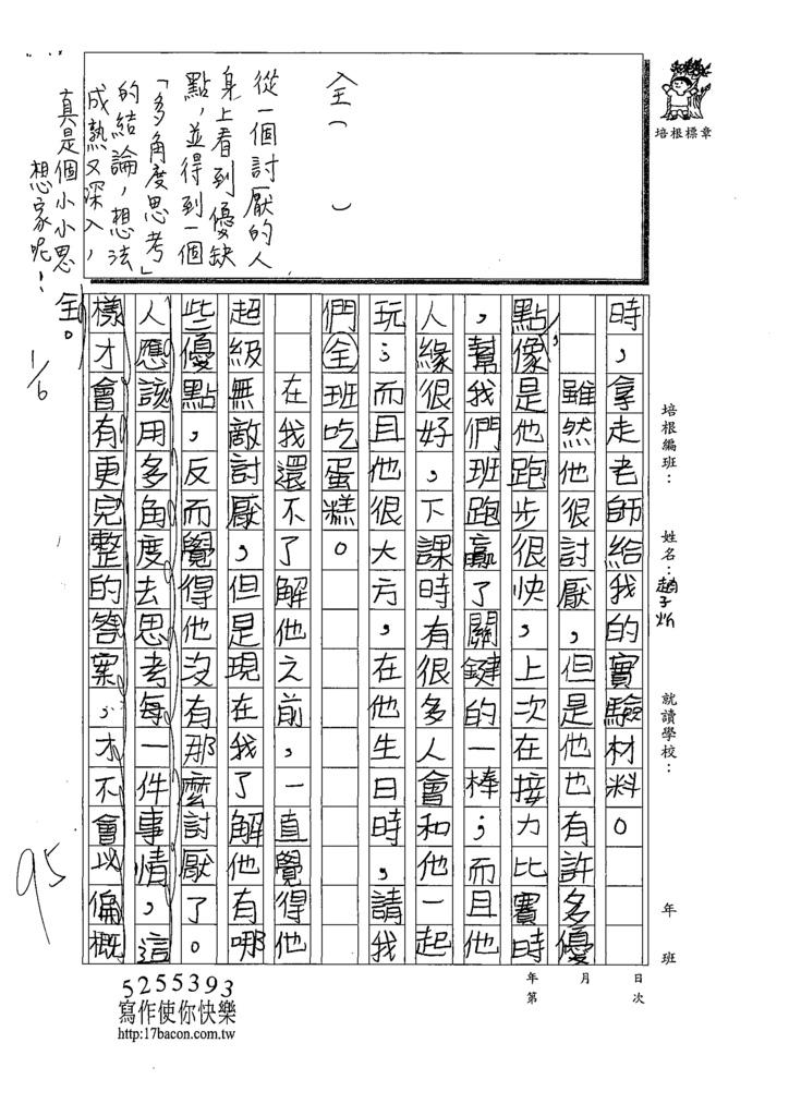 109W5304趙○炘 (2).tif