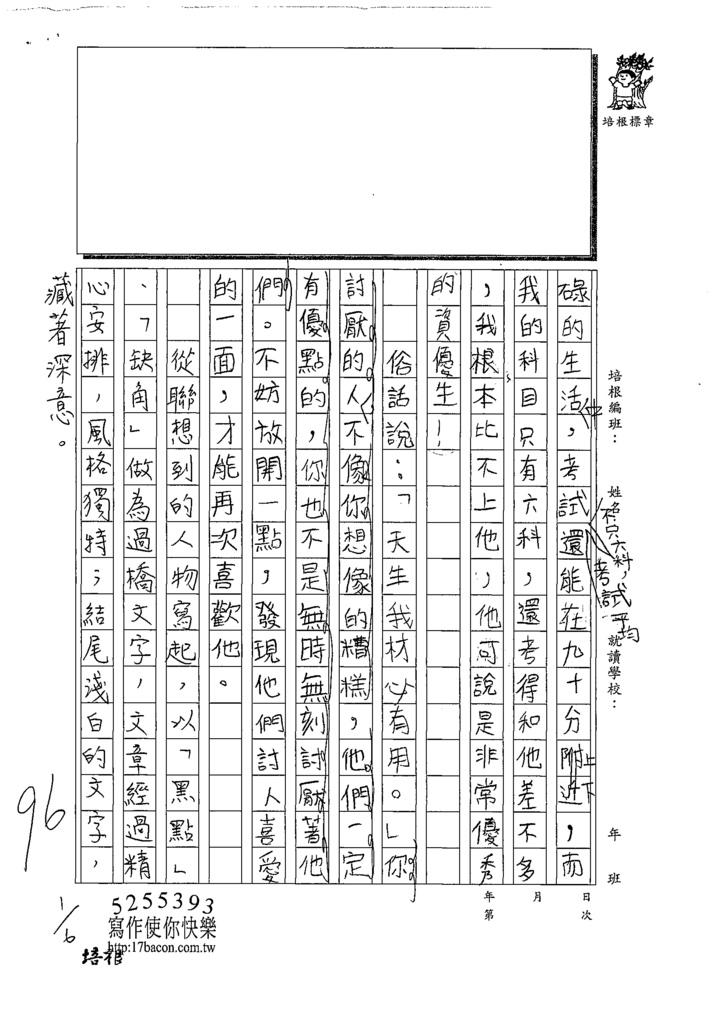 109W5304盧○璇 (3).tif