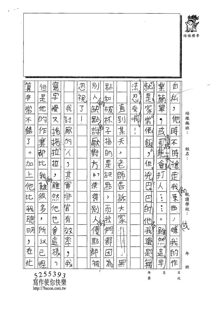 109W5304盧○璇 (2).tif