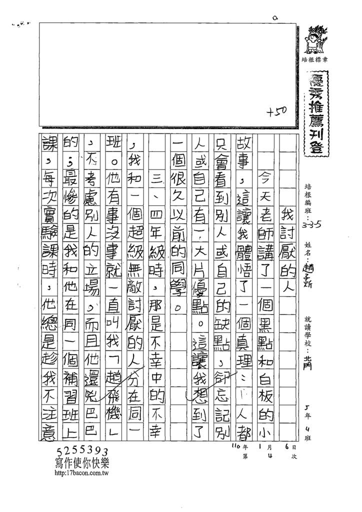 109W5304趙○炘 (1).tif