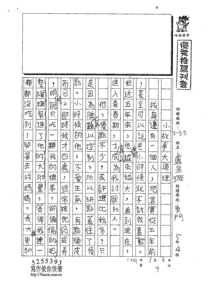 109W5304盧○璇 (1).tif