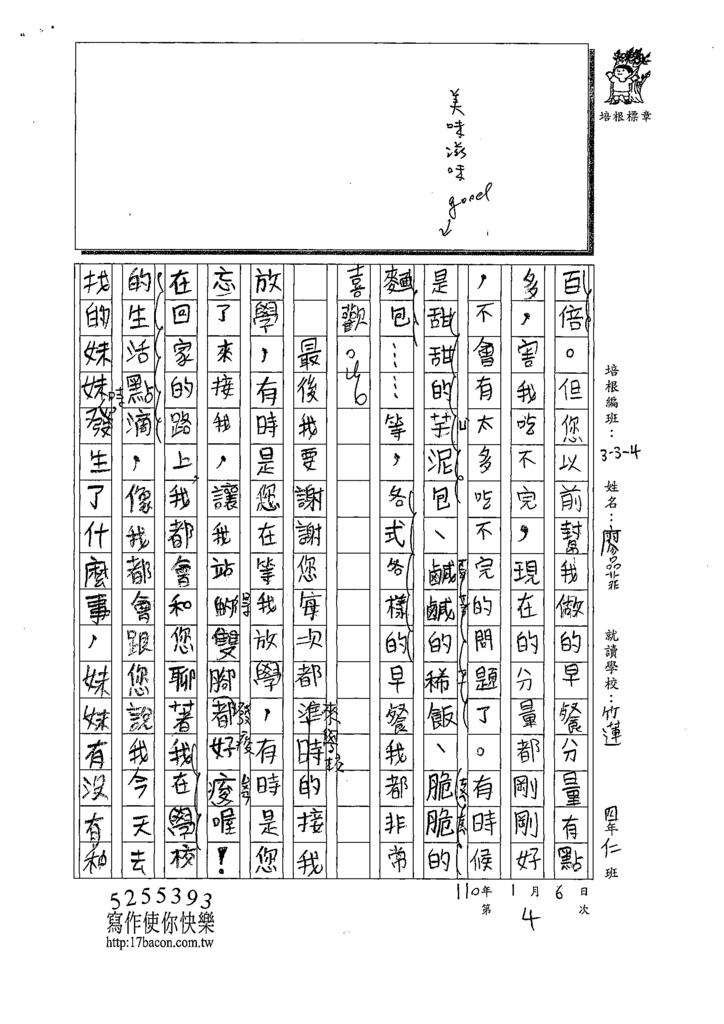 109W4304廖○菲 (2).tif
