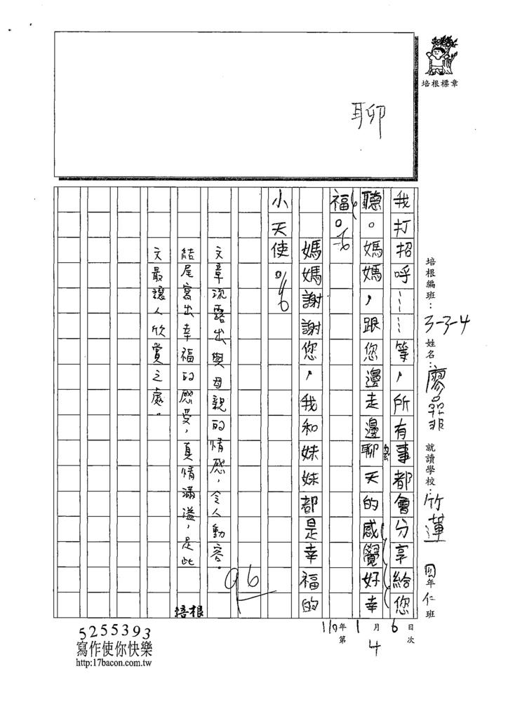109W4304廖○菲 (3).tif