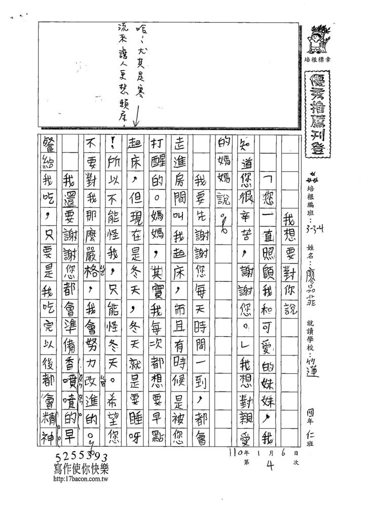 109W4304廖○菲 (1).tif