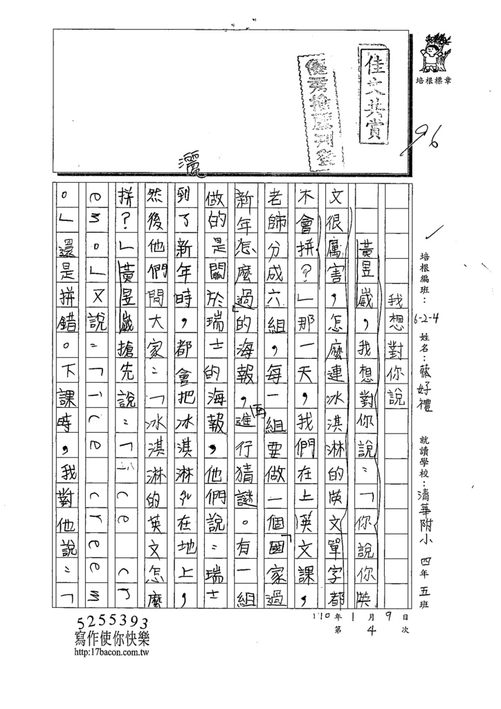 109W4304蔡O禮(1).tif