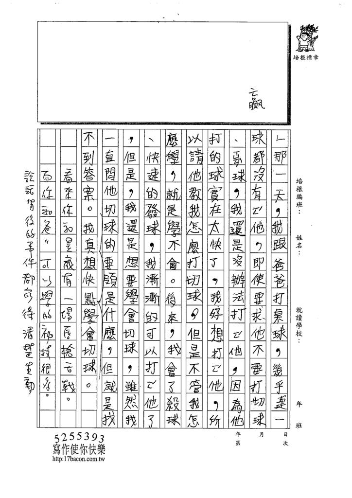 109W4304蔡O禮(3).tif