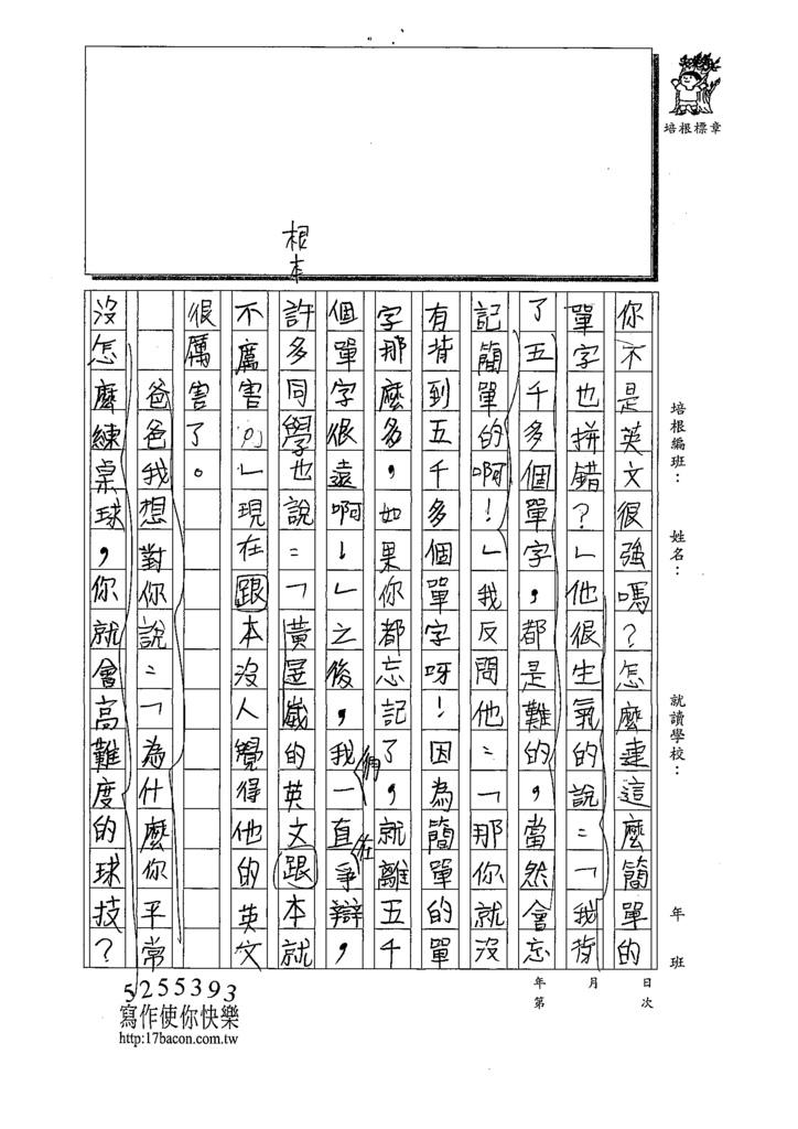 109W4304蔡O禮(2).tif