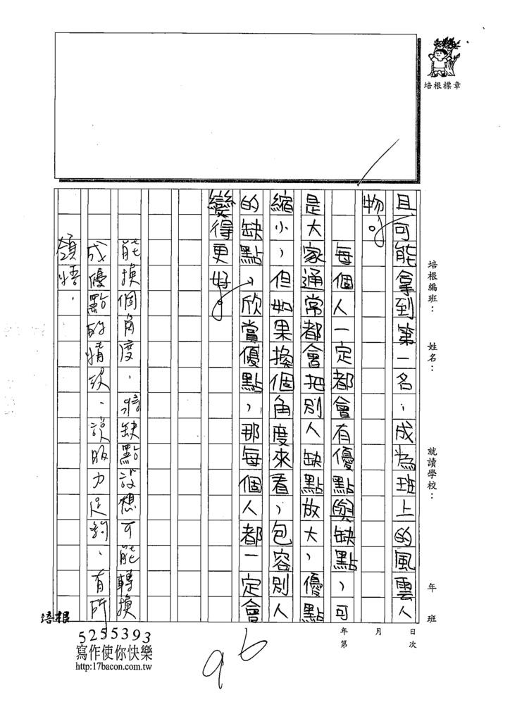 109W5304林O翌(3).tif