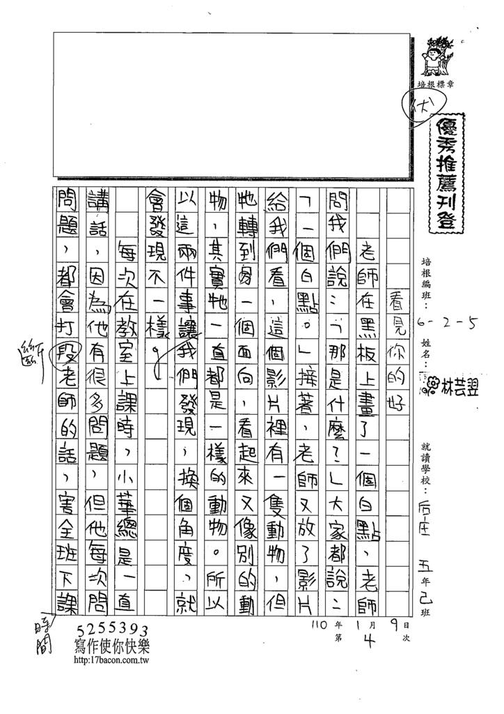 109W5304林O翌(1).tif