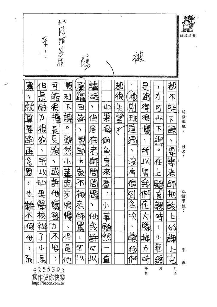 109W5304林O翌(2).tif