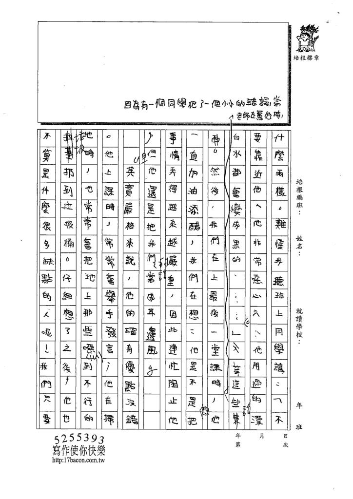 109W5304陳O玄(2).tif