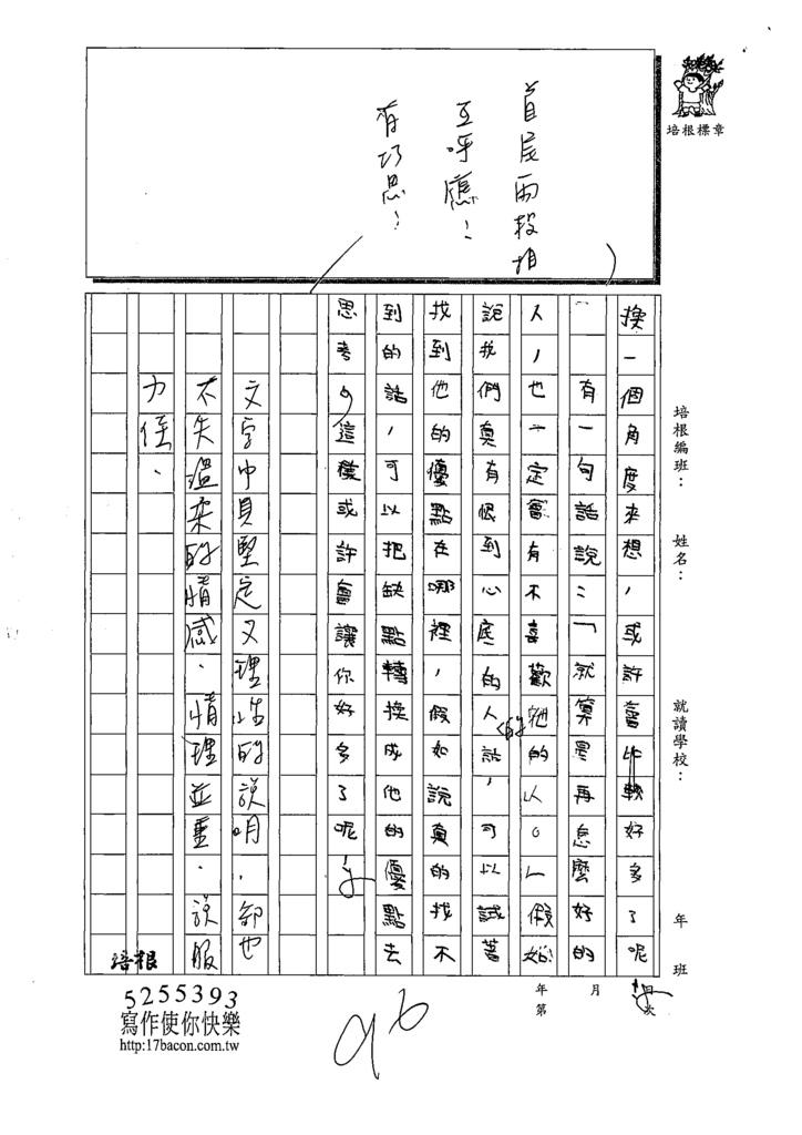 109W5304陳O玄(3).tif