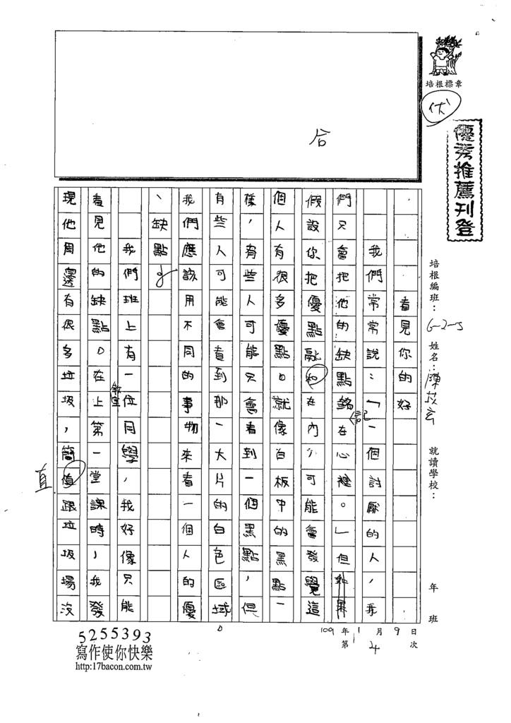 109W5304陳O玄(1).tif