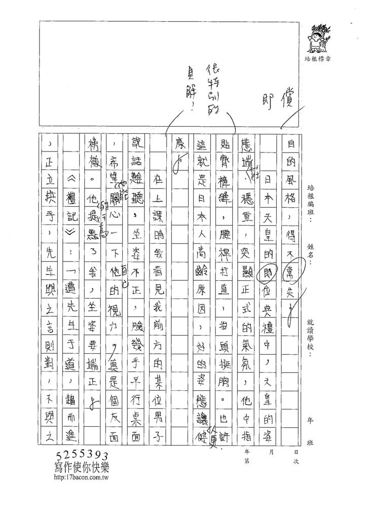 109CRW303朱O妮(2).tif