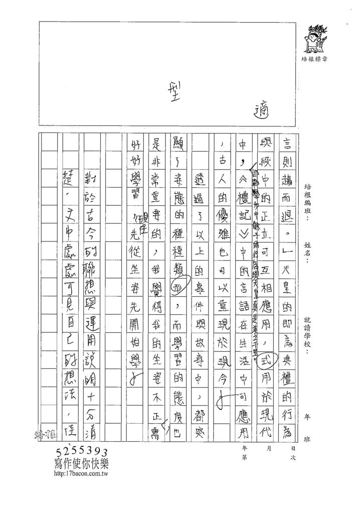 109CRW303朱O妮(3).tif