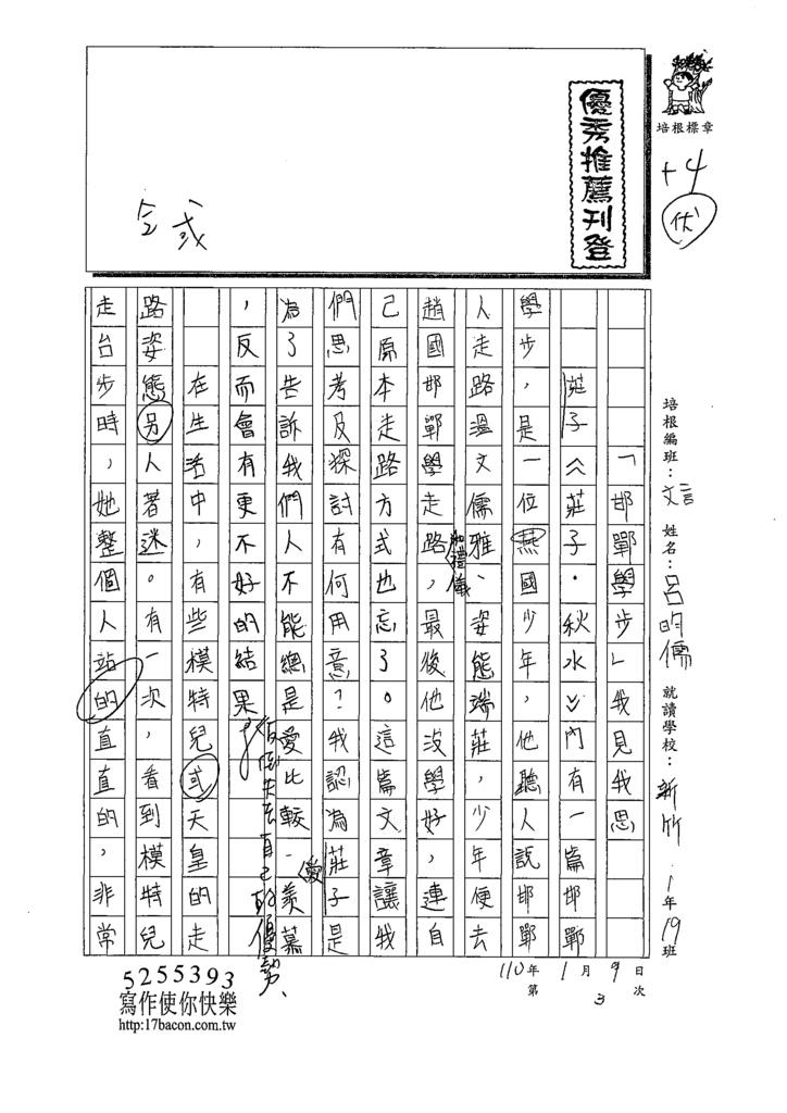 109CRW303呂O儒(1).tif