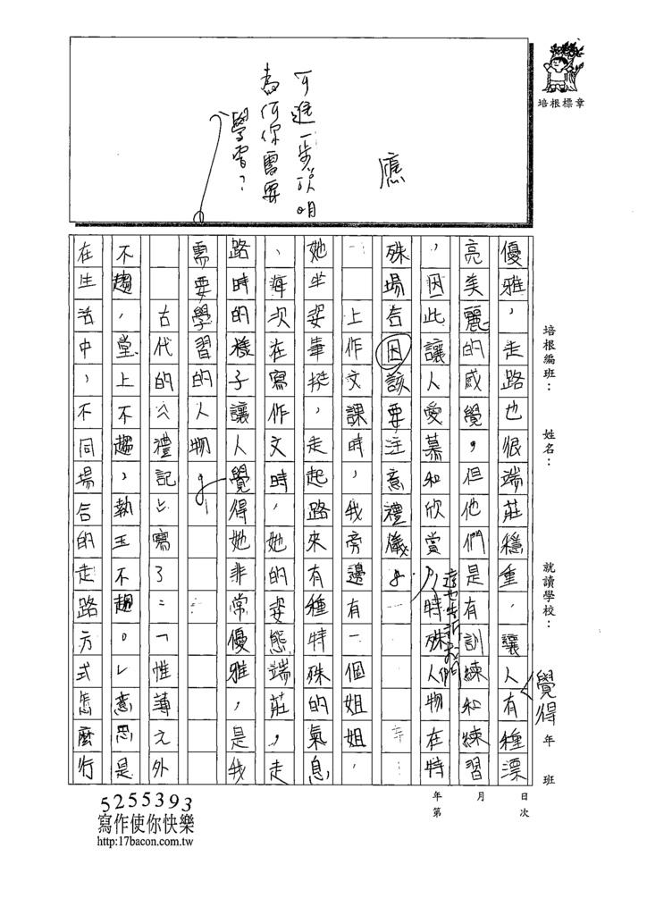 109CRW303呂O儒(2).tif