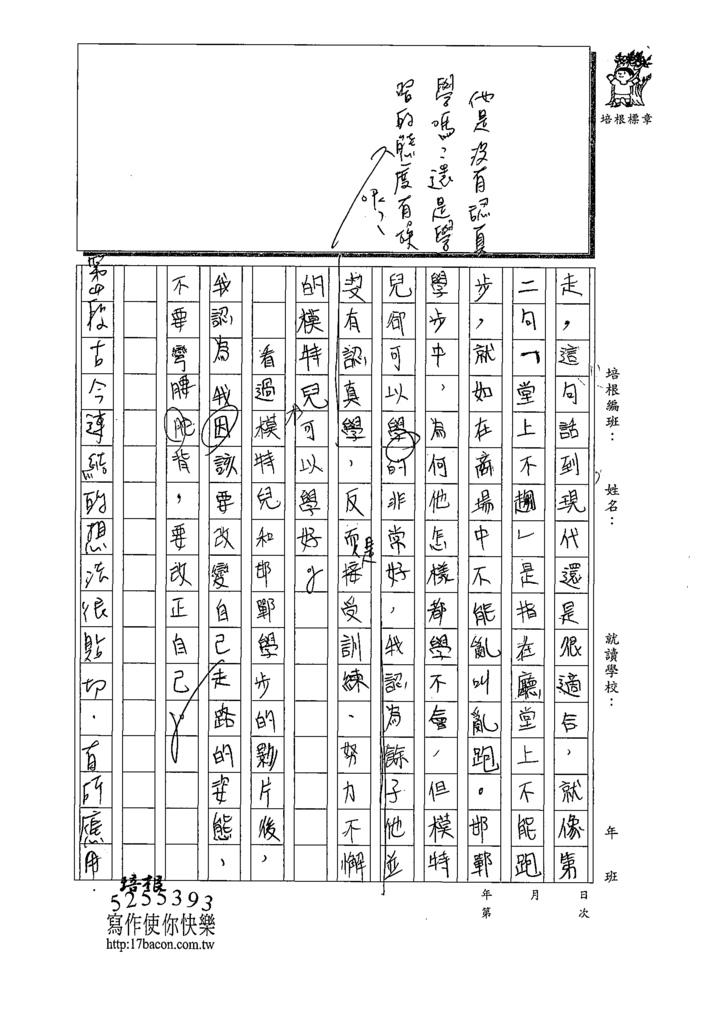 109CRW303呂O儒(3).tif