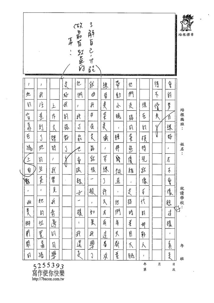 109CRW303郭O辰(2).tif