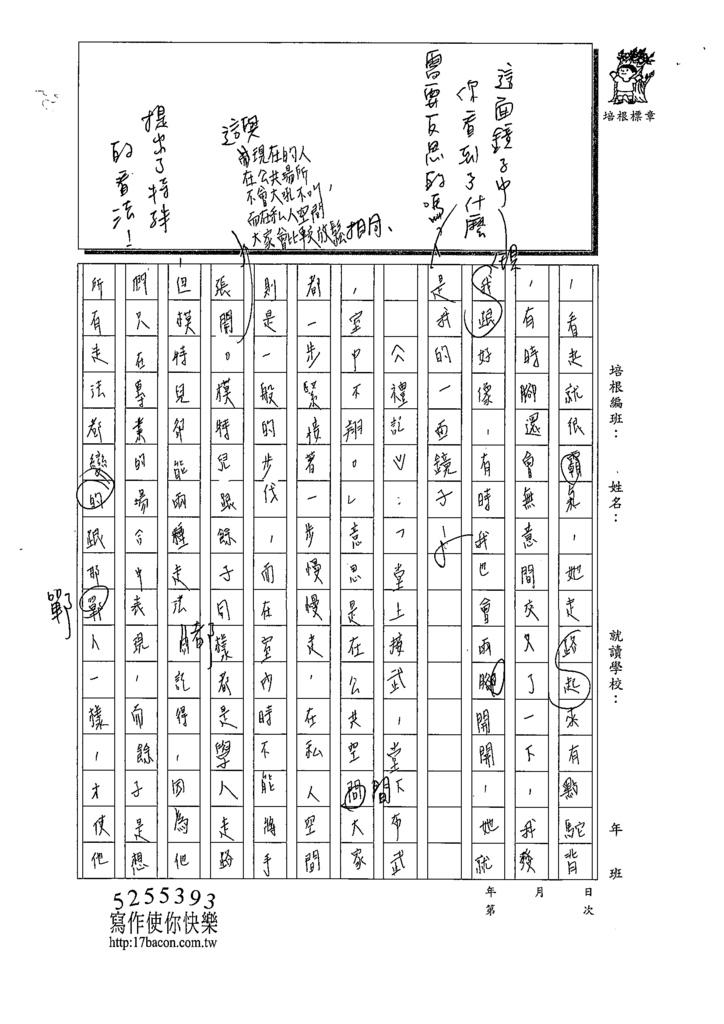 109CRW303郭O辰(3).tif