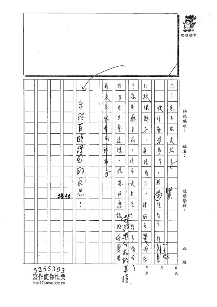 109CRW303郭O辰(4).tif