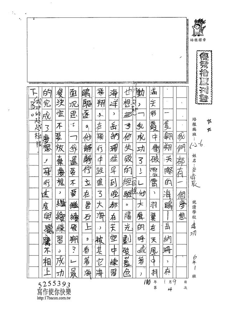 109W6304卓O辰(1).tif