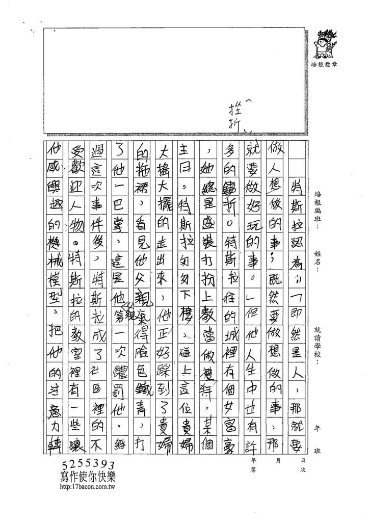 109W6304卓O辰(2).tif