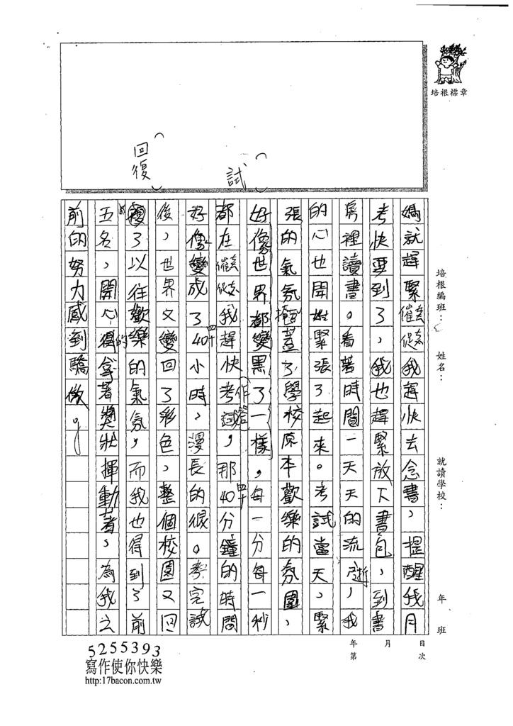 109W6304卓O辰(4).tif