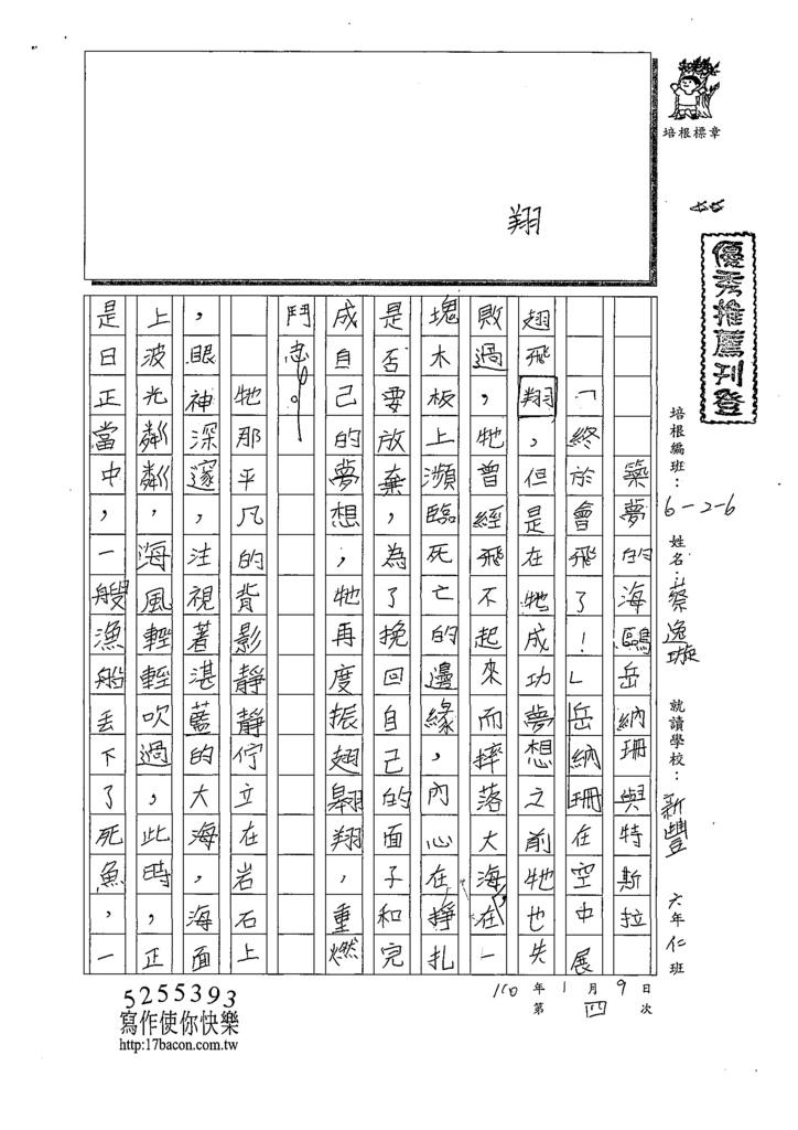 109W6304蔡O璇(1).tif