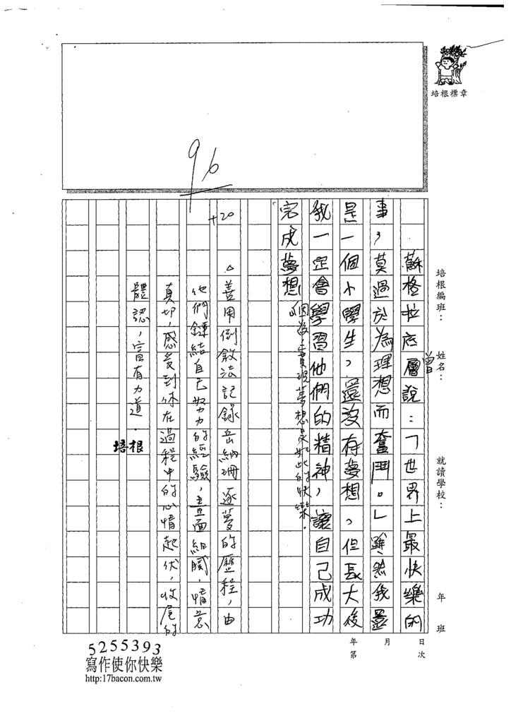109W6304卓O辰(5).tif