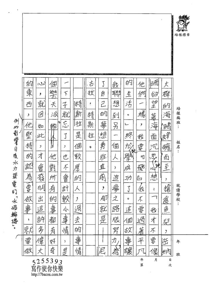 109W6304蔡O璇(2).tif