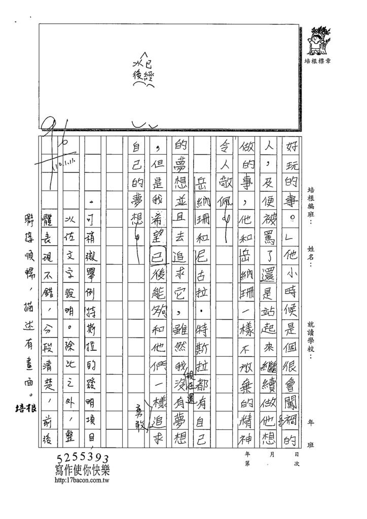 109W6304蔡O璇(3).tif