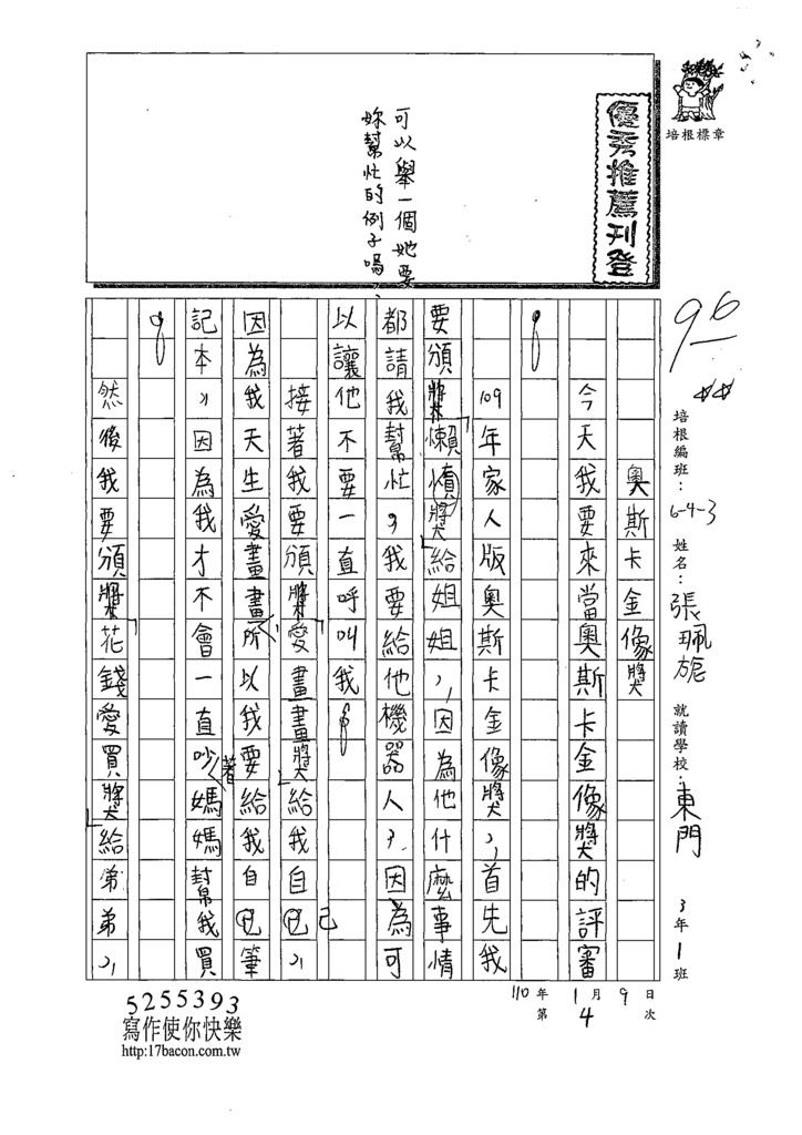 109W3304張O旎 (1).tif