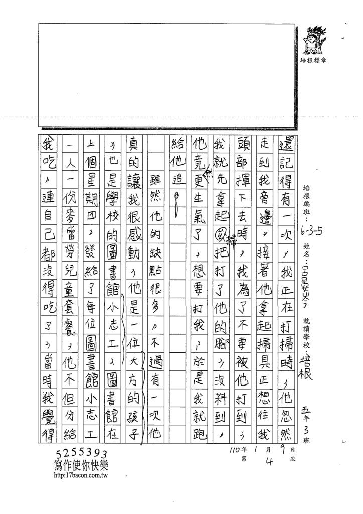 109W5304呂O岑 (2).tif