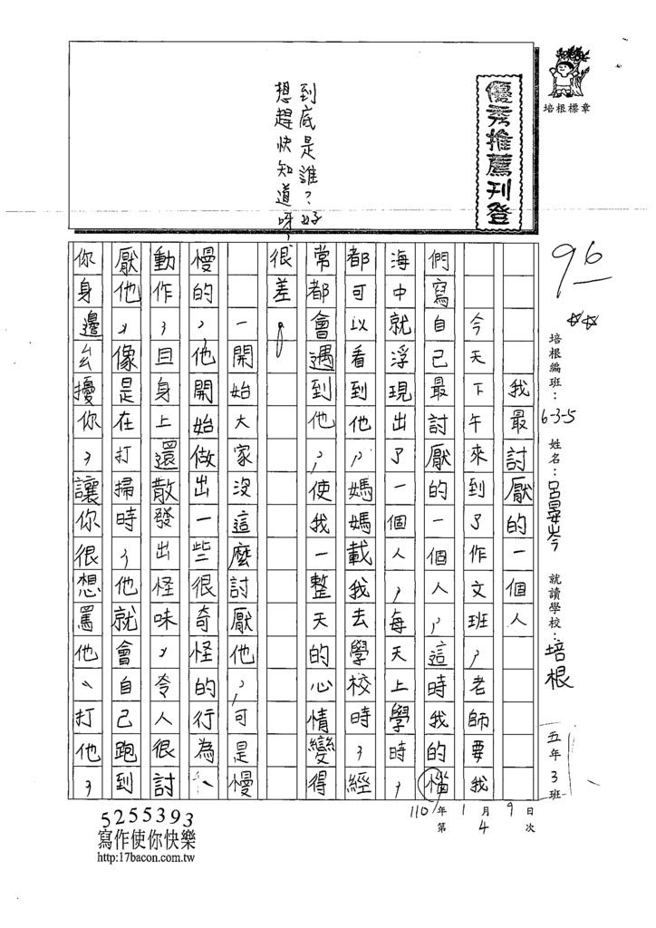 109W5304呂O岑 (1).tif