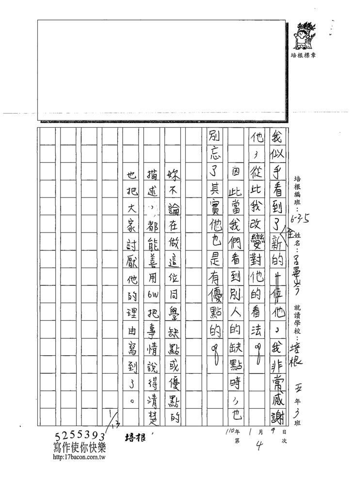109W5304呂O岑 (3).tif