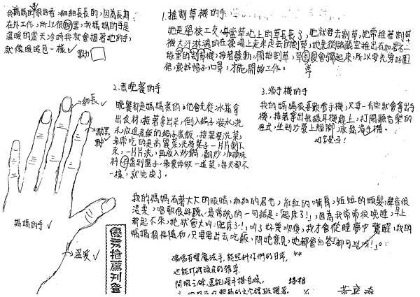 109WA304黃O琦.tif