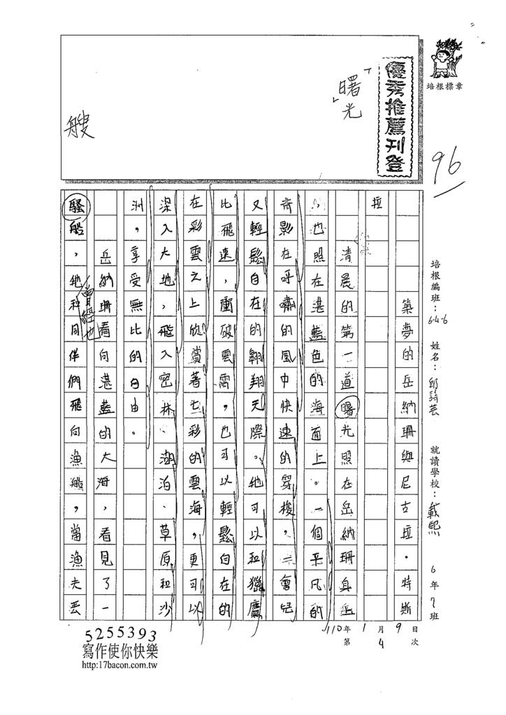 109W6304邱O芸 (1).tif
